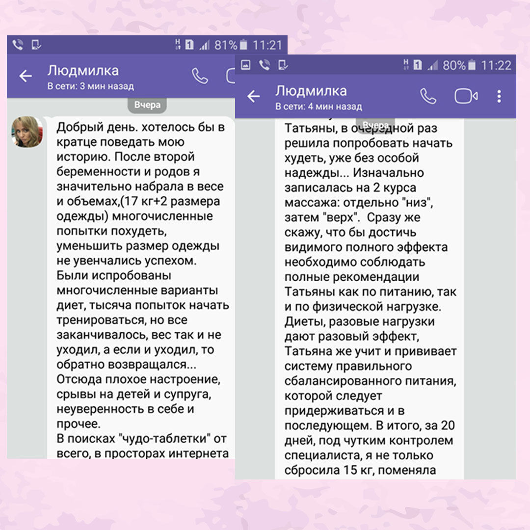 Отзыв о массаже, Минск 2017