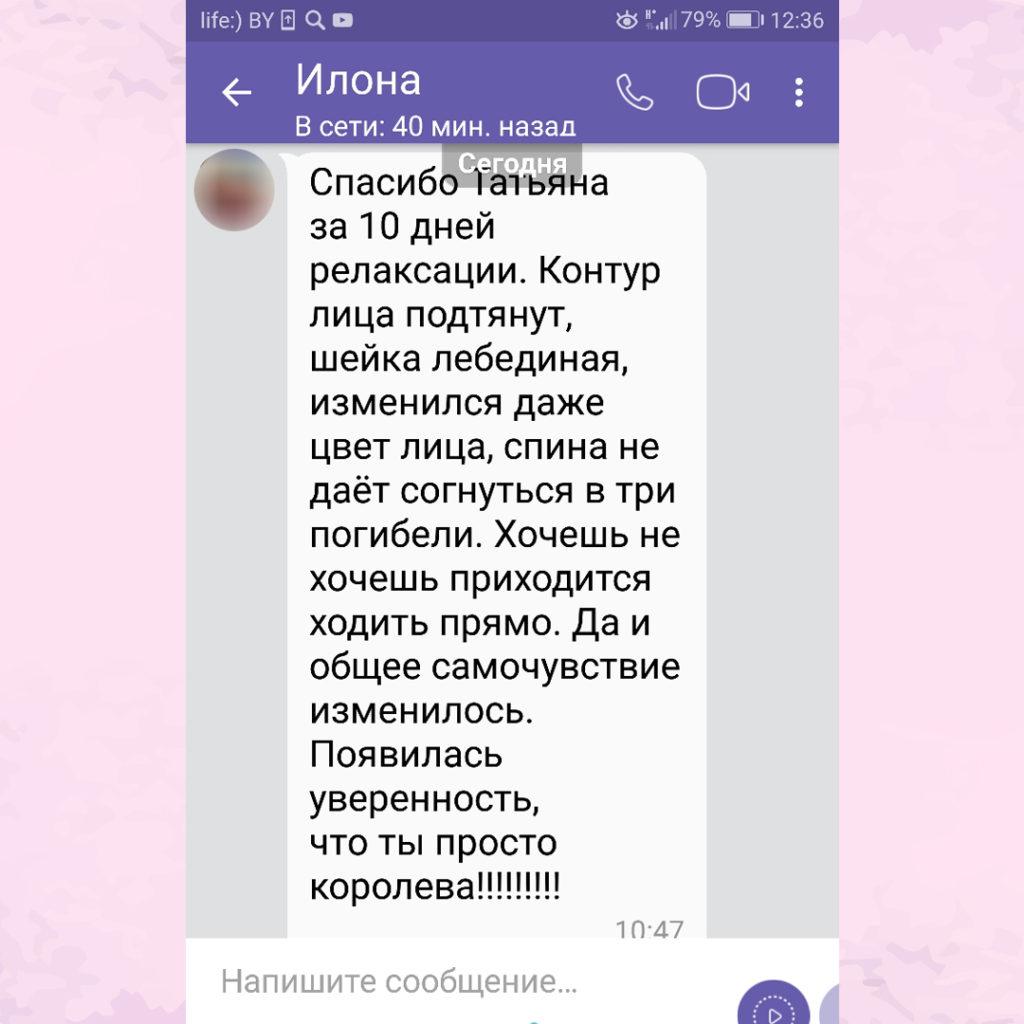 Качественный массаж лица Минска